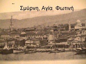 http://old.nick-kouzos.info/images/Izmir%20Agia%20Fotini.jpg